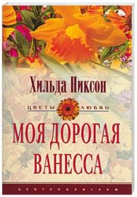 Моя дорогая Ванесса - Хильда Никсон