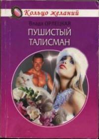 Пушистый талисман - Влада Орлецкая