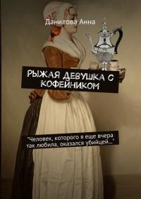 Рыжая девушка с кофейником - Анна Данилова