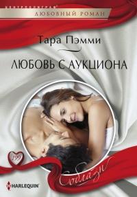 Любовь с аукциона - Тара Пэмми