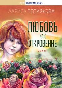 Любовь как откровение - Лариса Теплякова