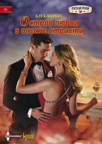 Остров любви в океане страсти - Кэт Кэнтрелл