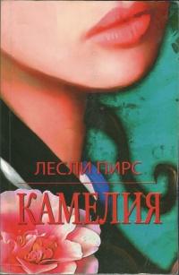 Камелия - Лесли Пирс