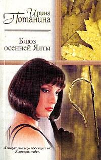 Блюз осенней Ялты - Ирина Потанина