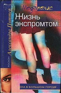 Жизнь экспромтом - Александра Поттер
