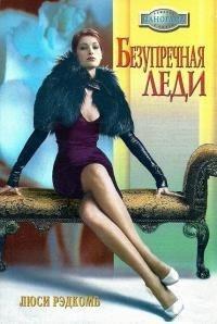 Безупречная леди - Люси Рэдкомб