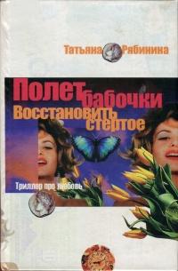 Полет бабочки. Восстановить стертое - Татьяна Рябинина