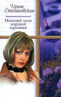 Манящий запах жареной картошки - Ирина Степановская
