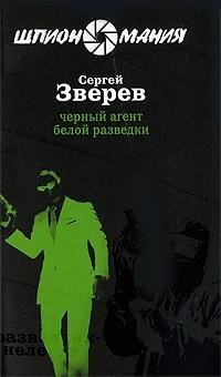 Черный агент белой разведки - Сергей Зверев