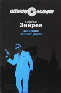 Заложник особого ранга - Сергей Зверев