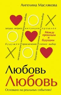 #ЛюбовьЛюбовь. Между прошлым и будущим - Ангелина Маслякова