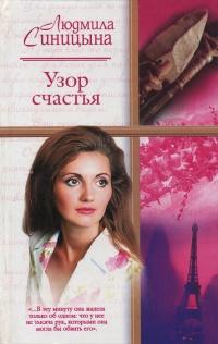 Узор счастья - Людмила Синицына