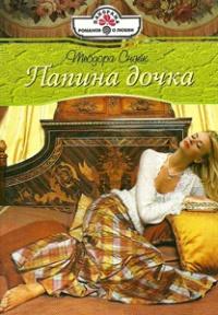 Папина дочка - Теодора Снэйк