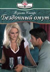 Бездонный омут - Розанна Спайрс