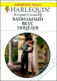 Ванильный вкус поцелуя - Кэтрин Спэнсер
