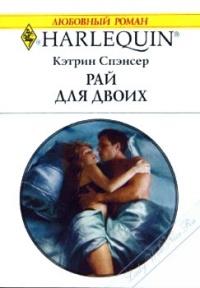 Рай для двоих - Кэтрин Спэнсер