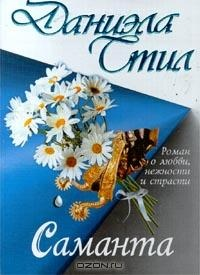 Саманта - Даниэла Стил
