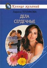 Дела сердечные - Лариса Теплякова