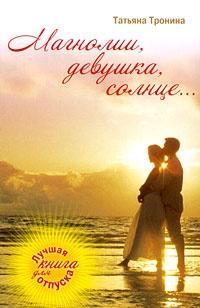 Магнолии, девушка, солнце… - Татьяна Тронина