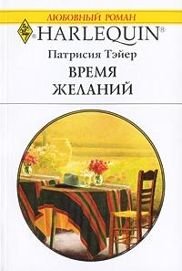 Время желаний - Патрисия Тэйер