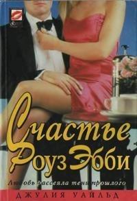 Счастье Роуз Эбби - Джулия Уайльд