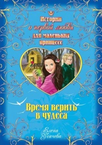 Время верить в чудеса - Елена Усачева