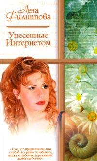 Унесенные Интернетом - Лена Филиппова