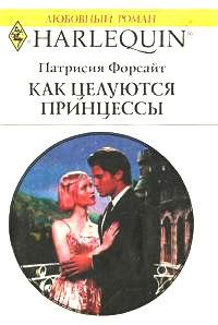 Как целуются принцессы - Кэтти Форсайт