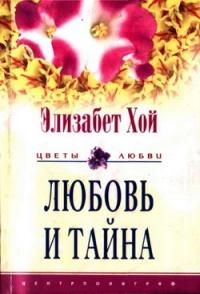 Любовь и тайна - Элизабет Хой