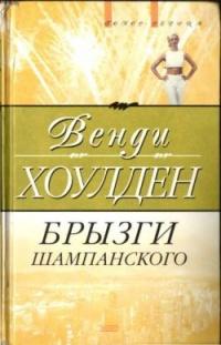 Брызги шампанского - Венди Хоулден