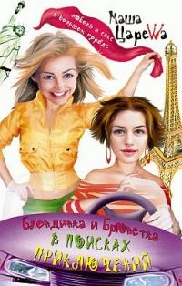 Блондинка и брюнетка в поисках приключений - Маша Царева