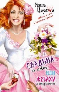 Свадьба на выбор, или Женихи в ассортименте - Маша Царева
