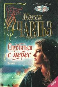Спуститься с небес - Мэгги Чарльз