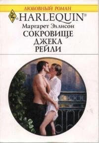 Сокровище Джека Рейли - Маргарет Эллисон