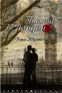 Письма в Лондон - Вера Юдина