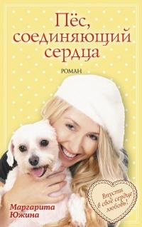Пёс, соединяющий сердца - Маргарита Южина