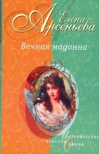 Вечная мадонна - Елена Арсеньева