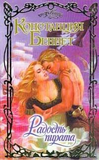 Радость пирата - Констанция Беннет