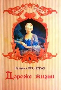 Дороже жизни - Наталия Вронская