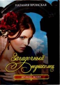 Загадочный незнакомец - Наталия Вронская