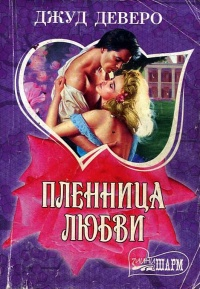 Пленница любви - Джуд Деверо