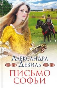 Письмо Софьи - Александра Девиль
