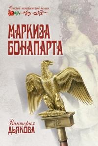 Маркиза Бонапарта - Виктория Дьякова