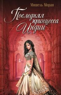 Последняя принцесса Индии - Мишель Моран