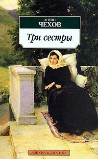 Три сестры - Антон Чехов
