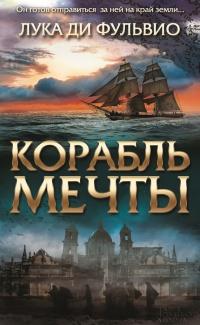 Корабль мечты - Лука Ди Фульвио