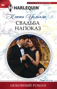 Свадьба напоказ - Кэтти Уильямс