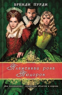 Пламенная роза Тюдоров - Бренди Пурди