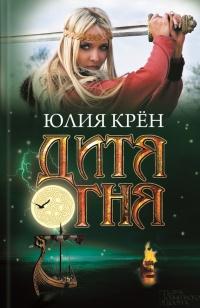 Дитя огня - Юлия Крен