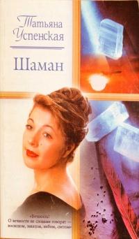 Шаман - Татьяна Успенская